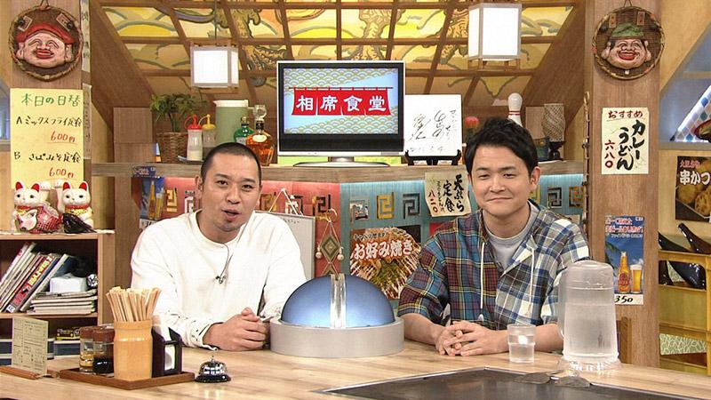 相席 食堂 蛭子 相席食堂 バラエティ 無料動画GYAO!