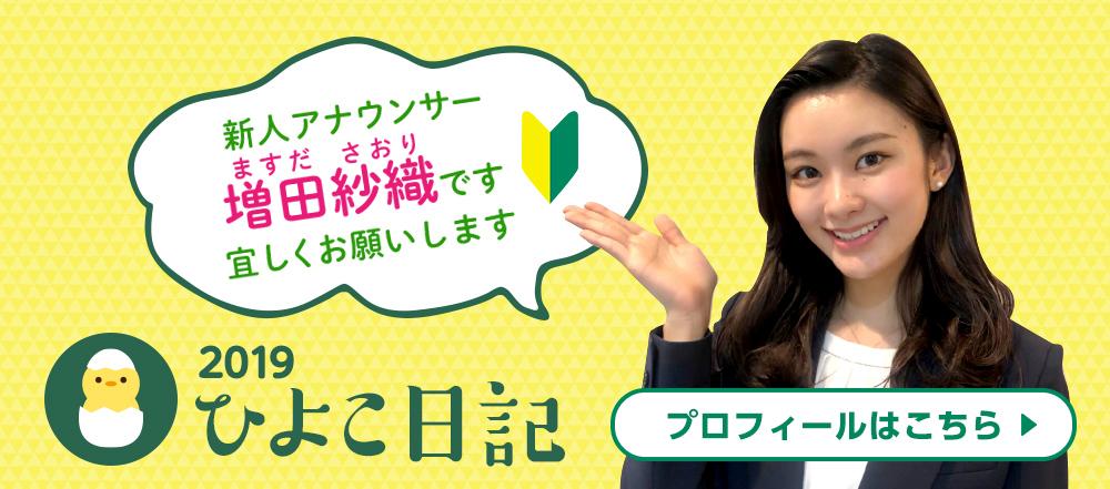 アナ abc 増田 ABC増田紗織アナ「今はもう回復」番組で復帰報告