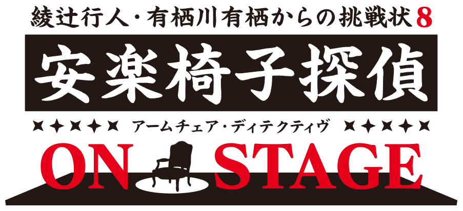 賞金付き本格ミステリドラマ「安楽椅子探偵」情報交換掲示板