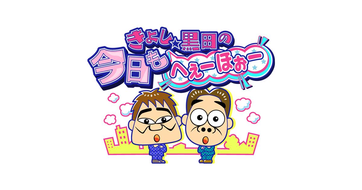 きよし・黒田の今日もへぇーほぉ...