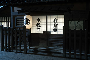 img highlight 10 02 - 「必殺」シリーズ復活10周年、最新作に藤田まことさん登場