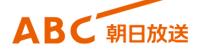 ロゴ:ABC朝日放送