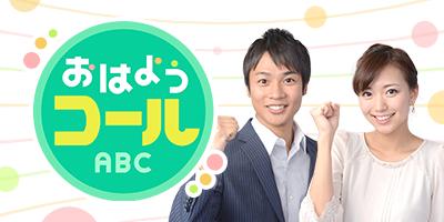 番組表 朝日放送テレビ