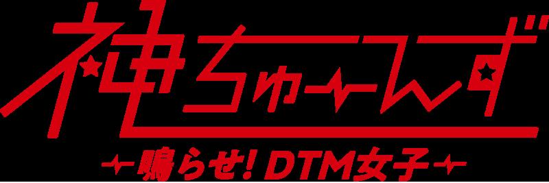 ドラマL『神ちゅーんず ~鳴らせ!DTM女子~』|朝日放送テレビ