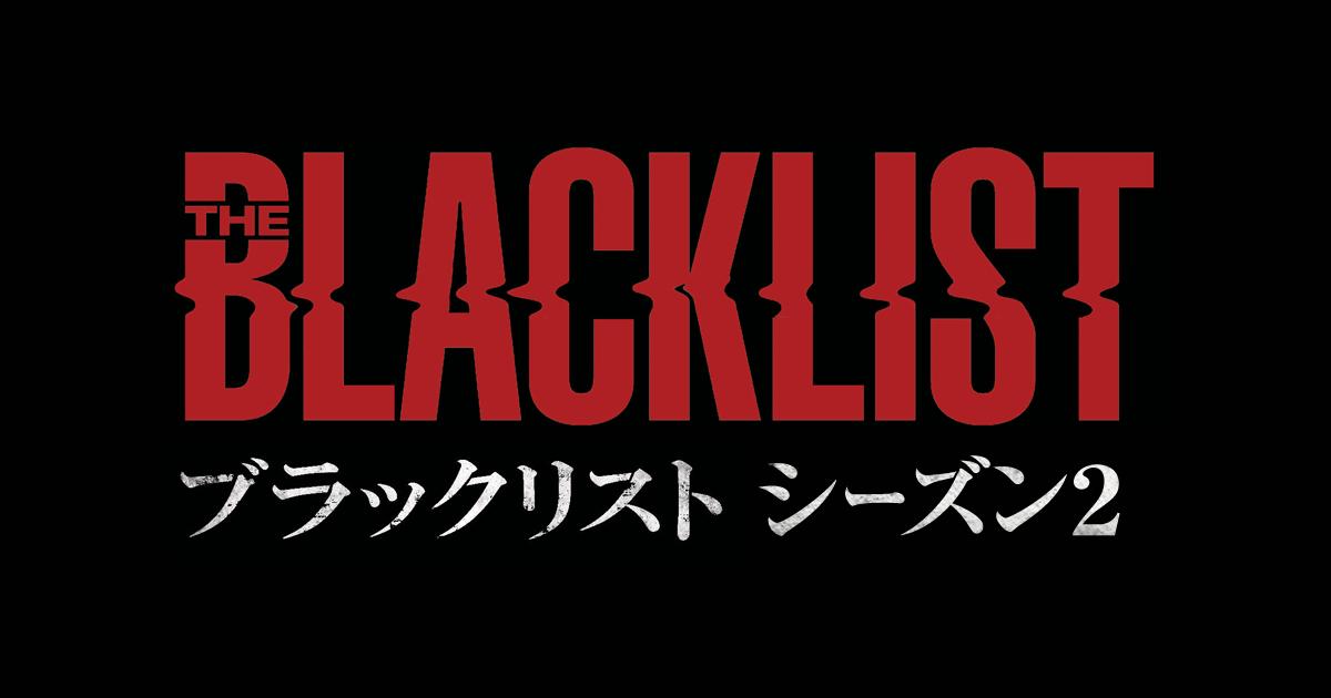 THE BLACKLIST/ブラックリストの画像 p1_36