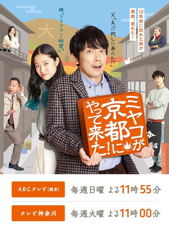みやこ が 京都 に やって来 た ミヤコが京都にやって来た!|朝日放送テレビ