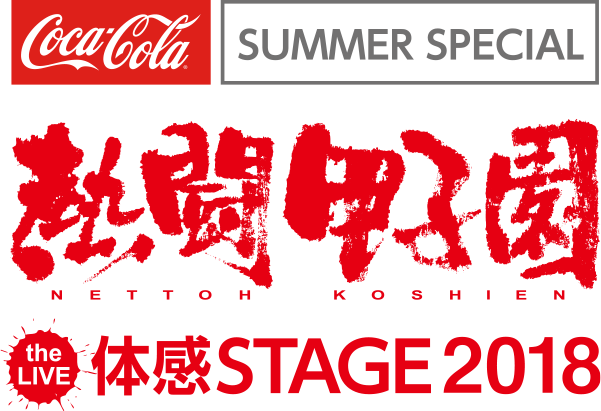 Coca-Cola SUMMER SPECIAL 熱闘甲子園 the LIVE 体感STAGE2018 開催!