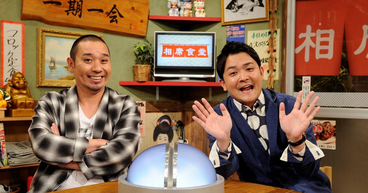 動画 2018 青田買い 相席食堂