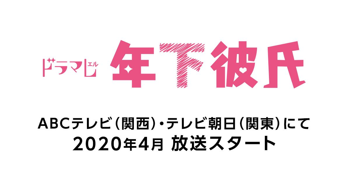 ジャニーズ jr テレビ 出演