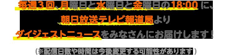 lineでニュース配信中 朝日放送テレビ